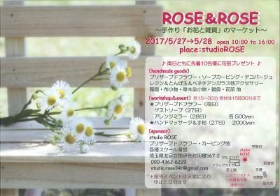 20170527-28 ROSE&ROSE チラシ