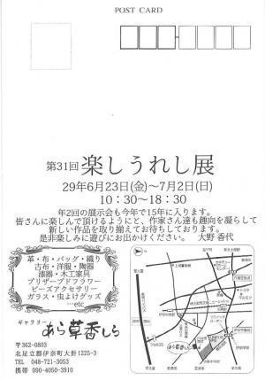 20170623-0702 第31回楽しうれし展-2