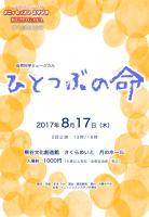 2017発表公演イラスト