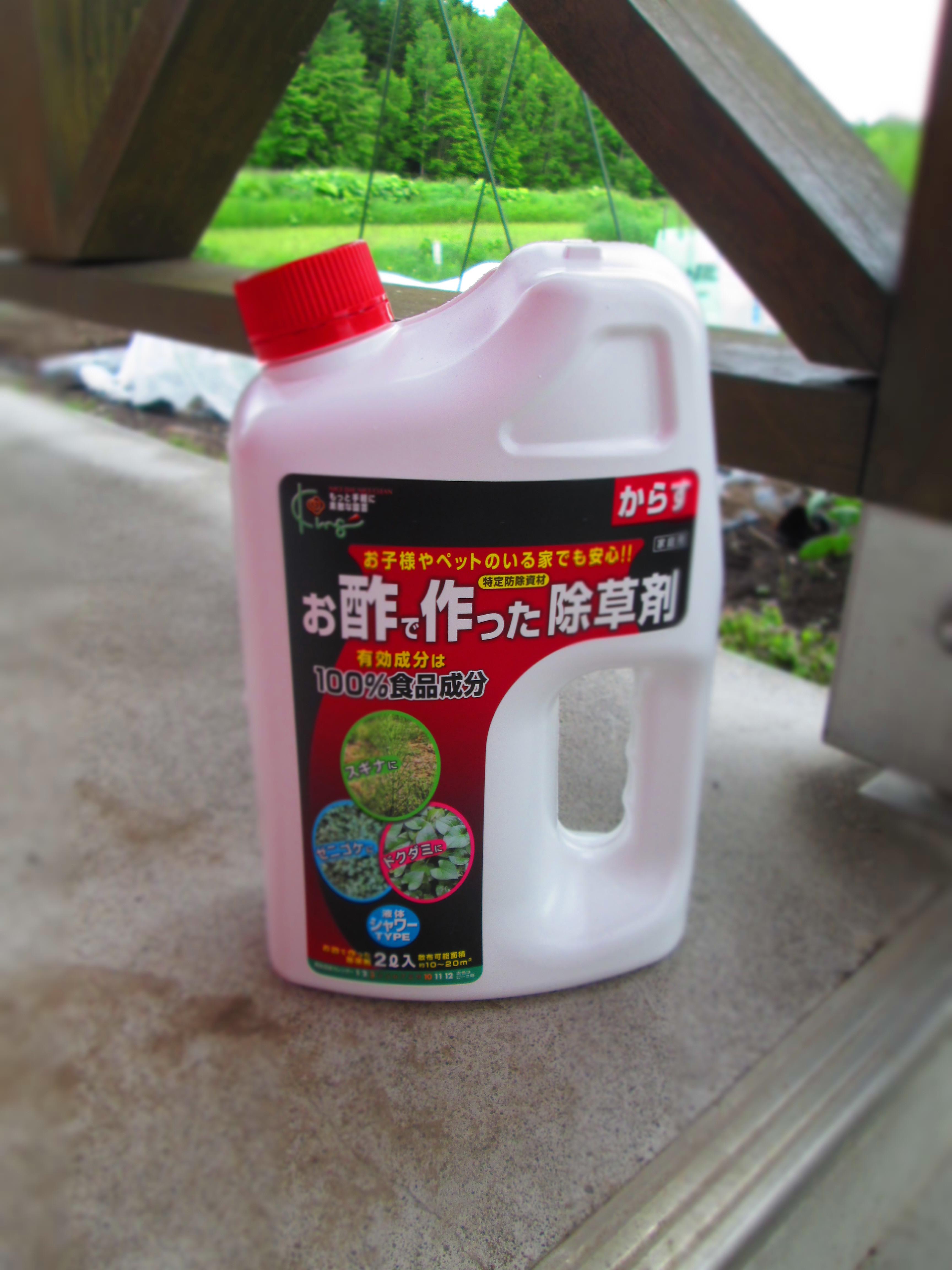 IMG_3437除草剤 (4)