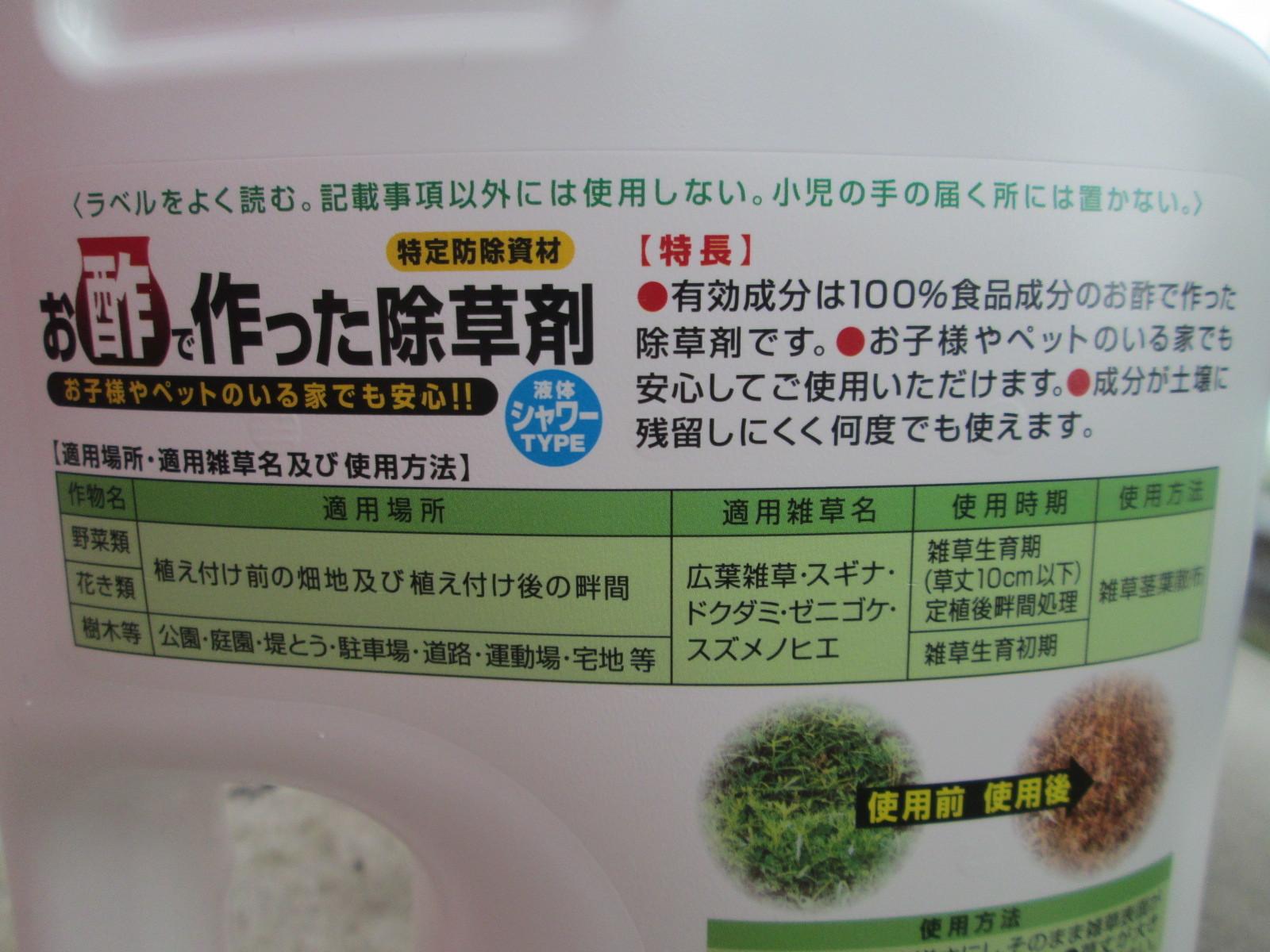 IMG_3437除草剤 (5)