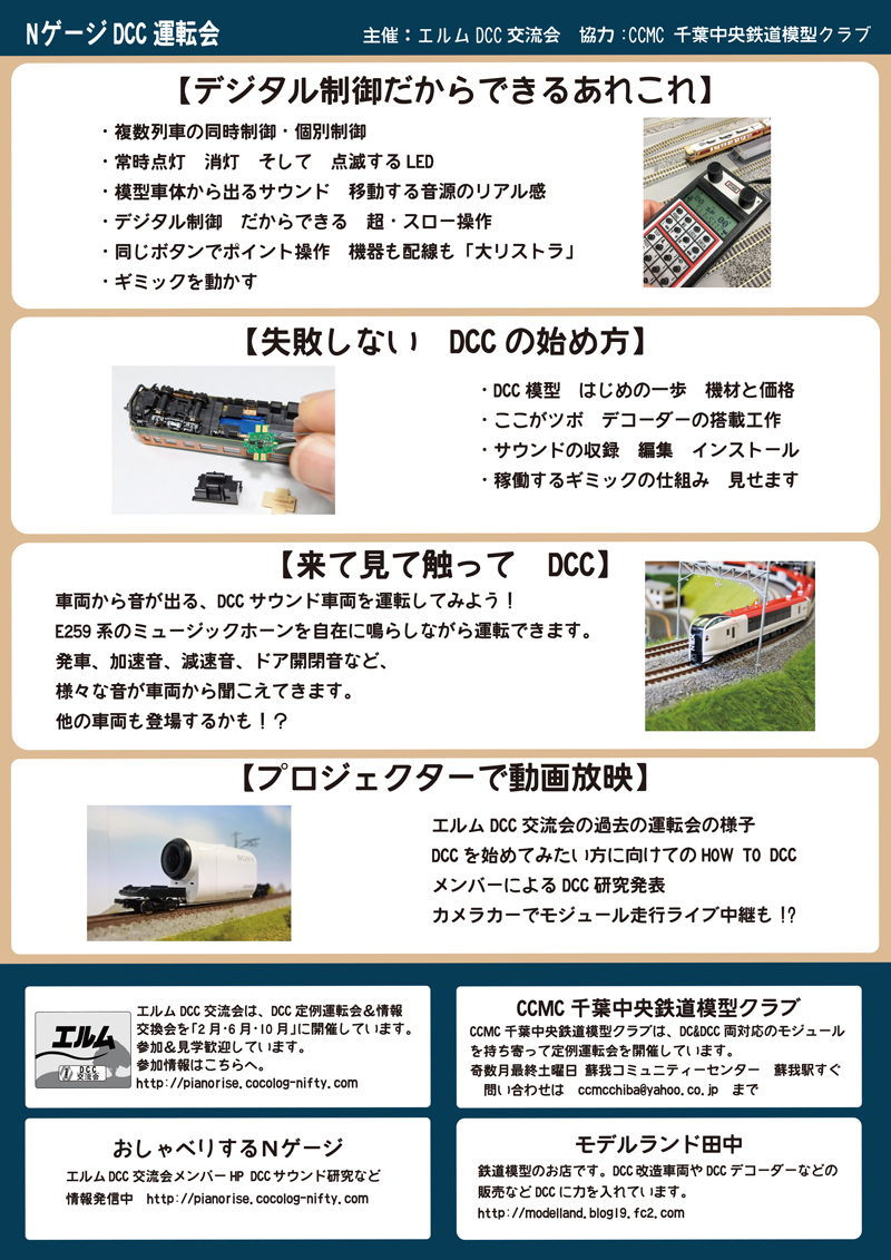 ELMDCC_sideB.jpg