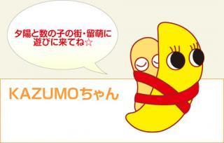 KAZUMO1.jpg