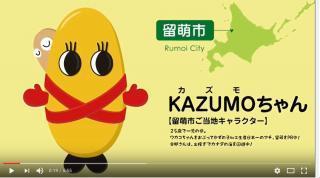 KAZUMO2.jpg