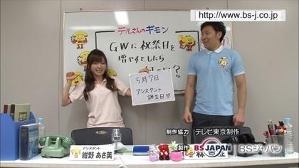 170503 紺野あさ美 (3)