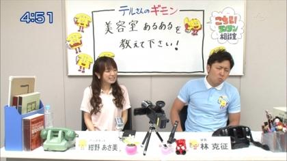 170609 紺野あさ美 (4)