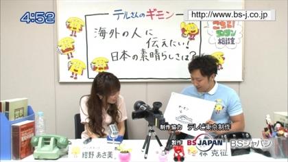 170616 紺野あさ美 (4)