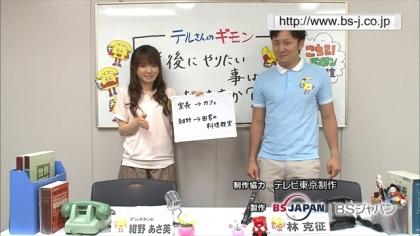 170621 紺野あさ美 (3)