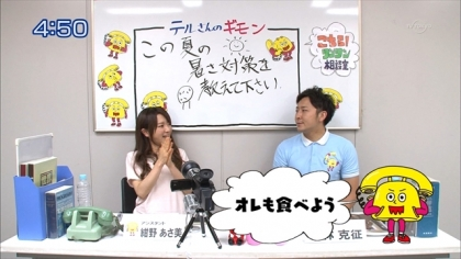 170630 紺野あさ美 (4)