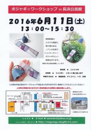 2017年6月 長浜公民館 ポジャギワークショップ 風鈴