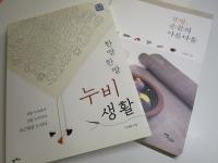 ヌビとポジャギの本