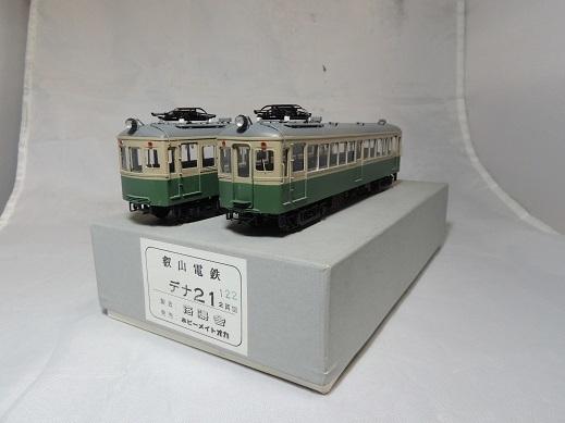 ホビーメイトオカ 叡山電鉄 デナ21