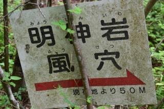 明神岩看板DSC_0509