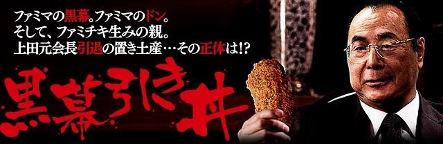 170523_kuromaku_main.jpg