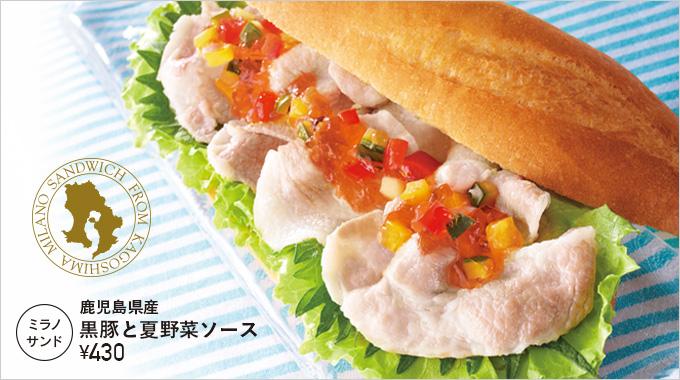 黒豚と夏野菜ソース