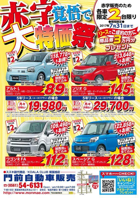 Red_sale.jpg