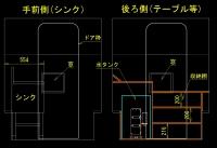 軽キャン設計05