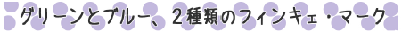 ロハトピ 2種類のフィンキェ