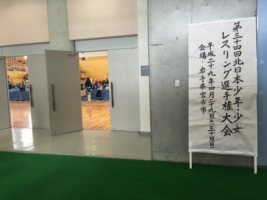 北日本レスリング 002