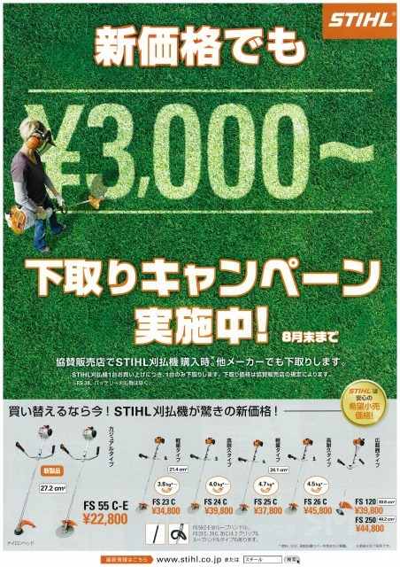 スチール3000円