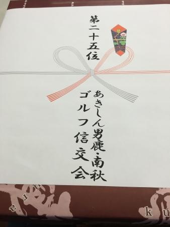 秋信ゴルフ 028
