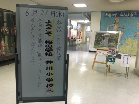 商工会役員会 井川 002