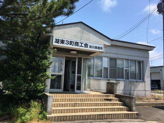 商工会役員会 井川 005