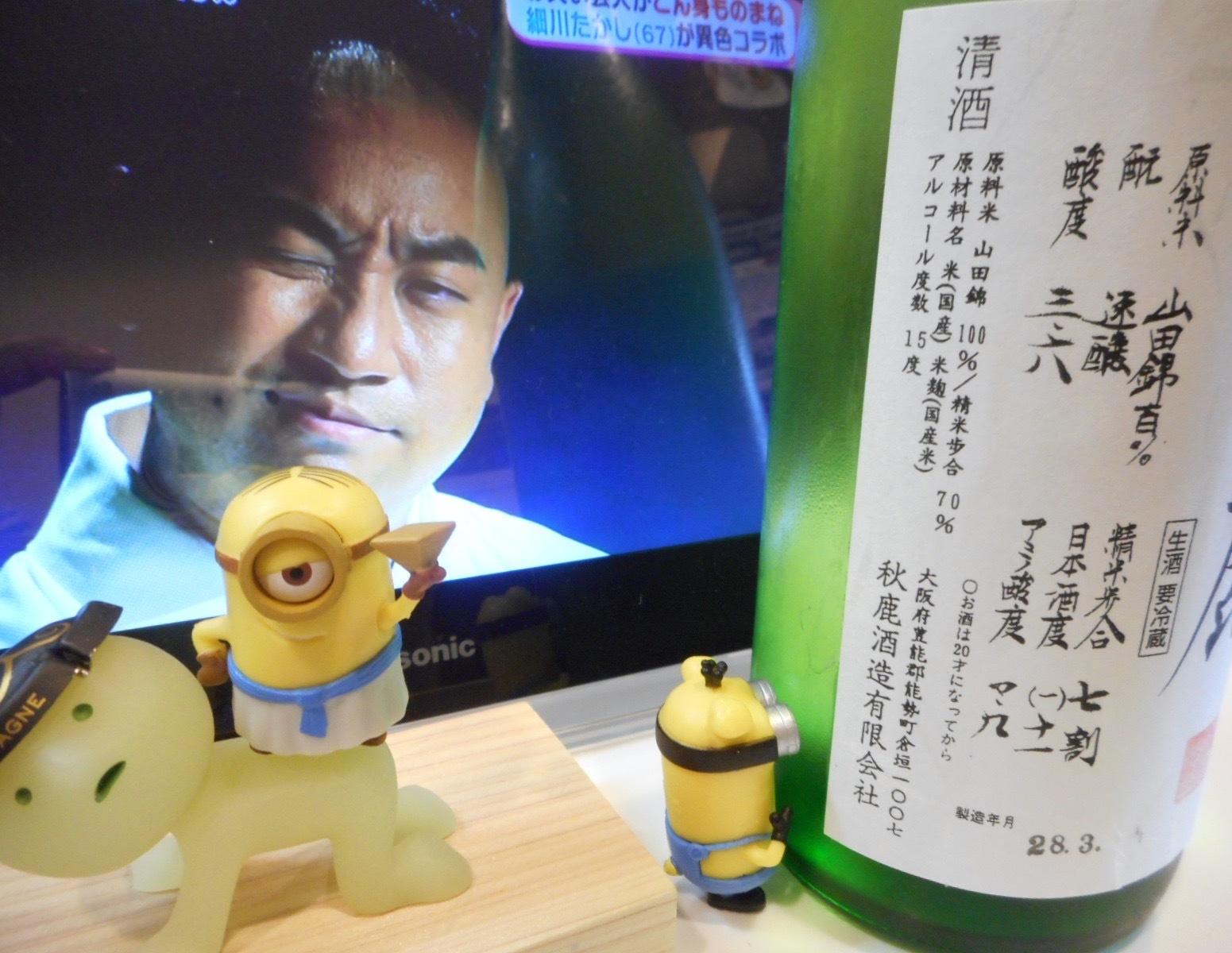 akishika_tasan26by2.jpg