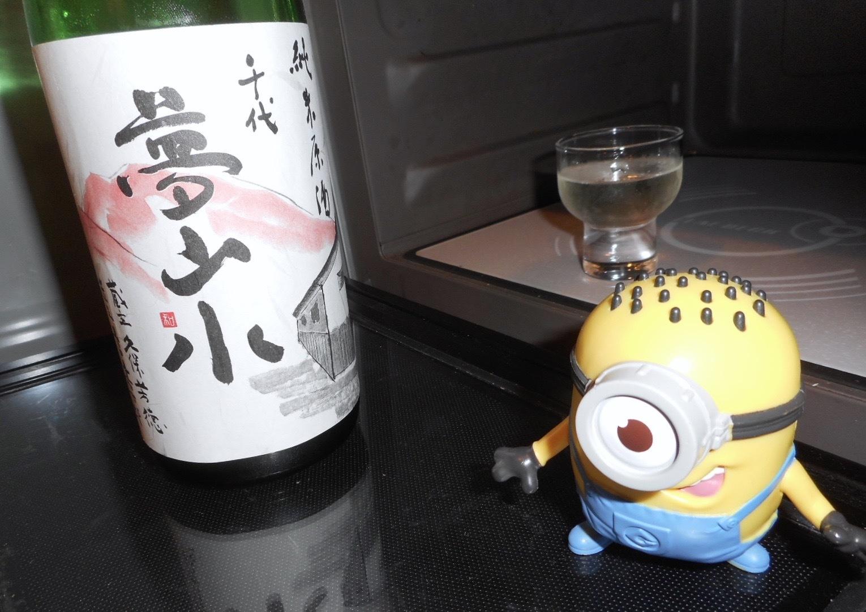 chiyo_kinuhikari60b_26by13.jpg