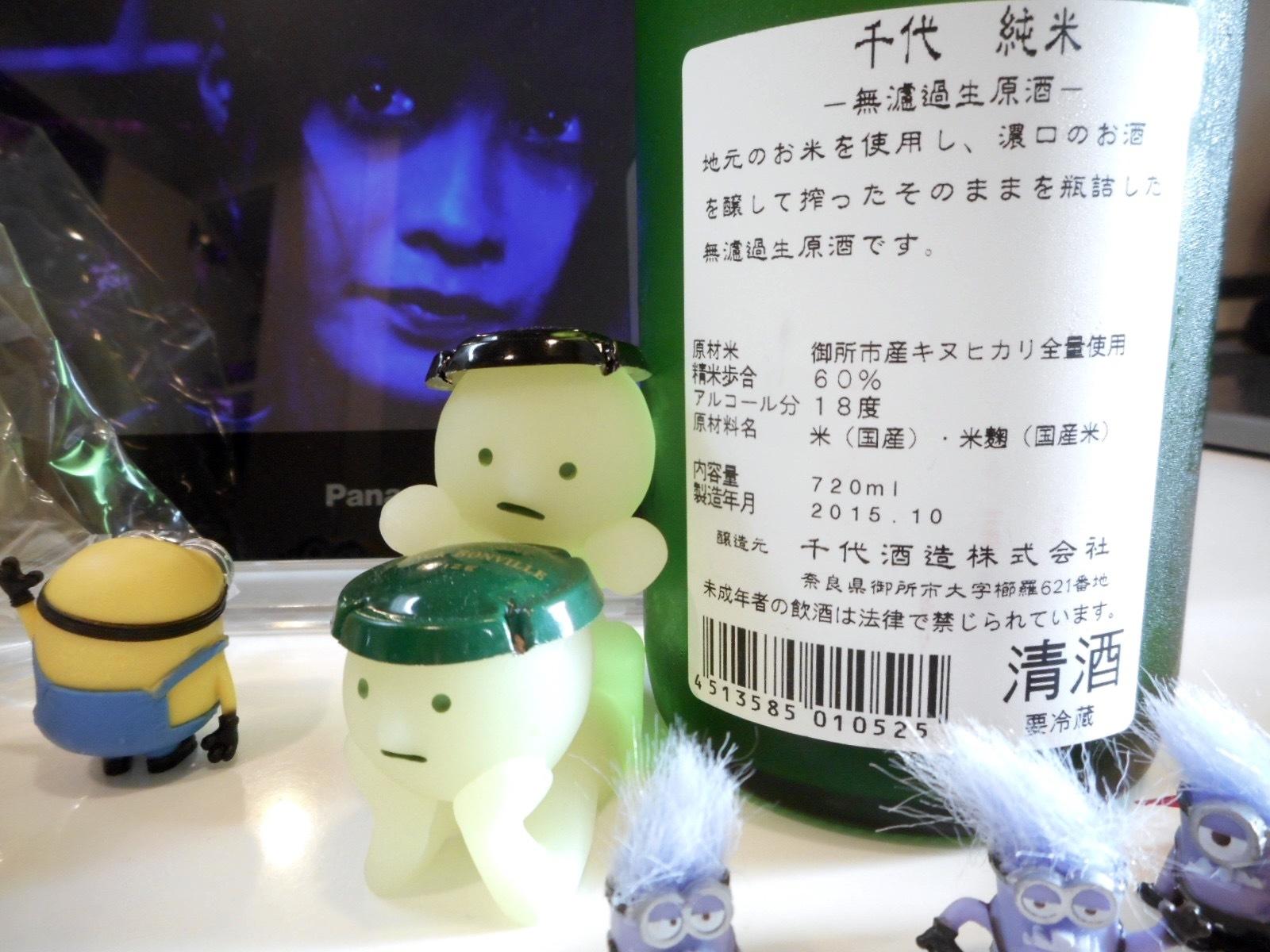 chiyo_kinuhikari60b_26by3.jpg