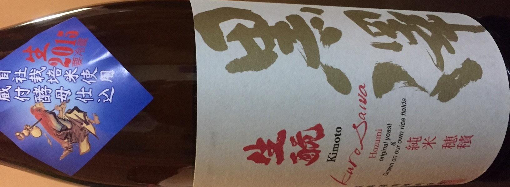 kurosawa_hozumi_nama27by0a.jpg