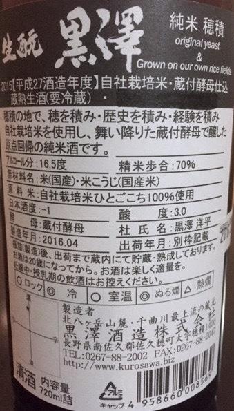 kurosawa_hozumi_nama27by0b.jpg