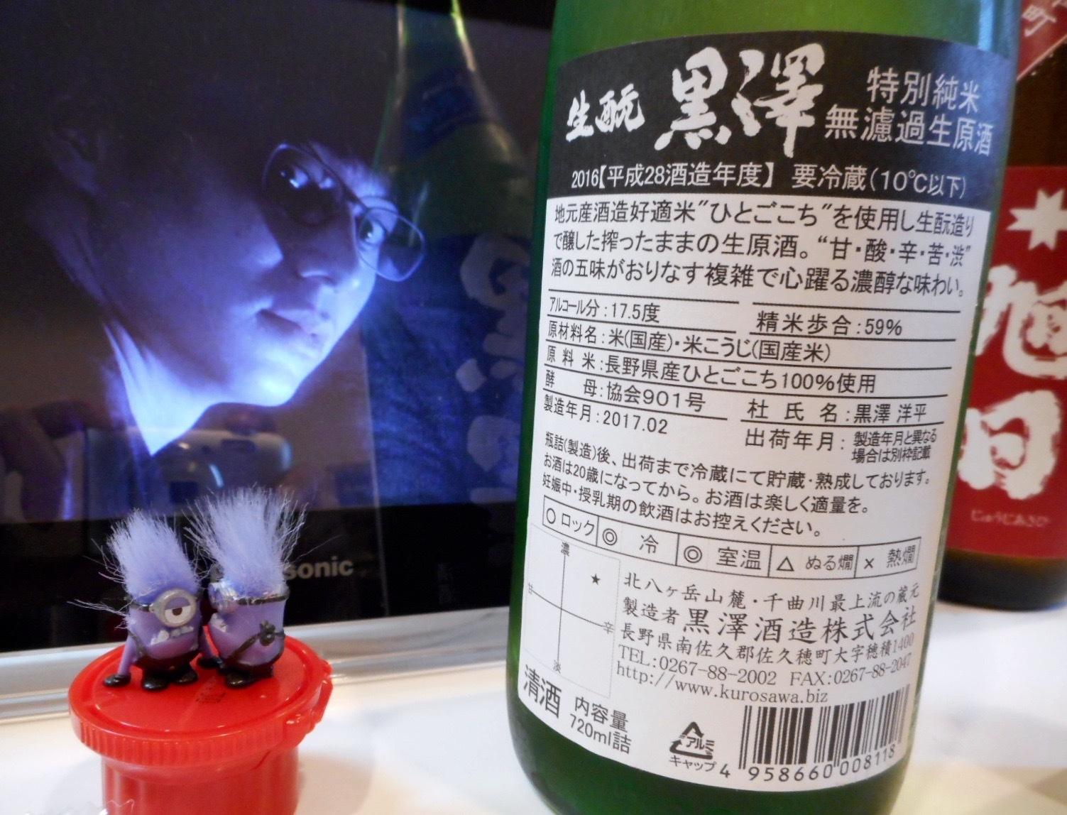 kurosawa_tokujun_nama28by2.jpg