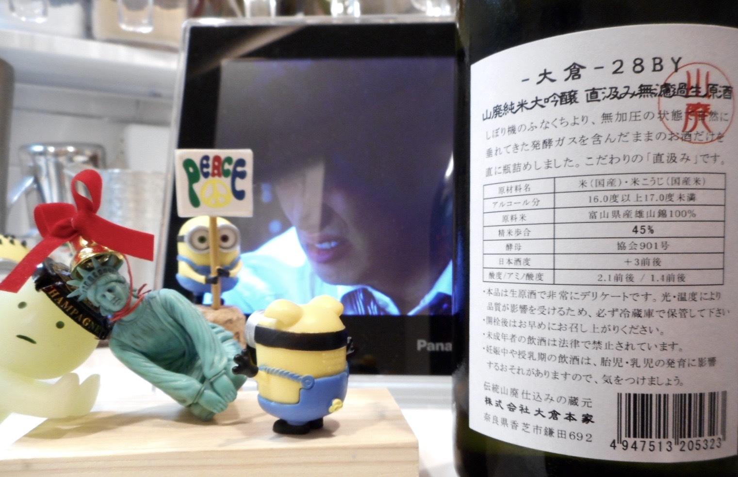 ookura_oyamanishiki45_jikagumi28by2.jpg