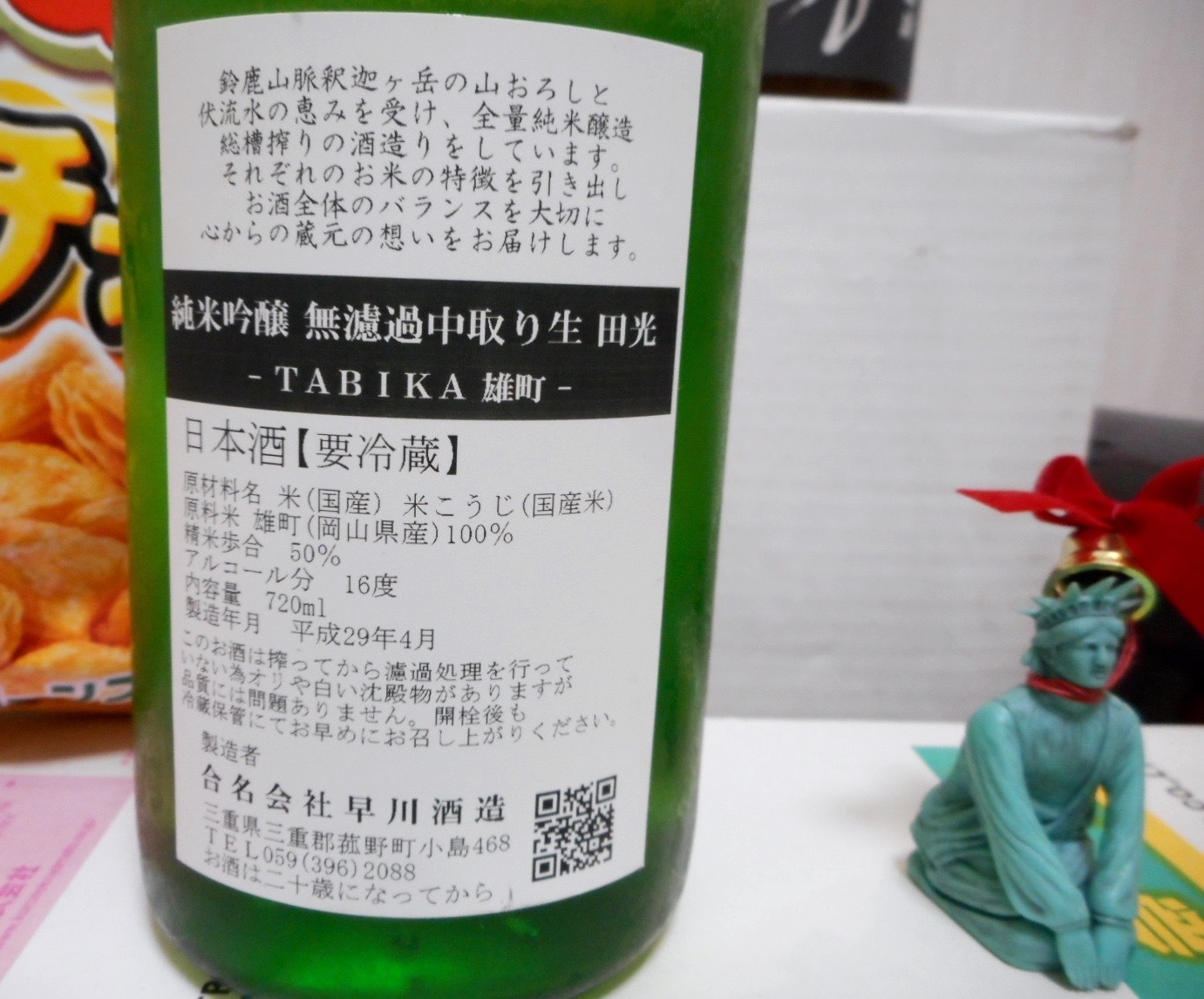 tabika_jungin_omachi_nama28by2.jpg