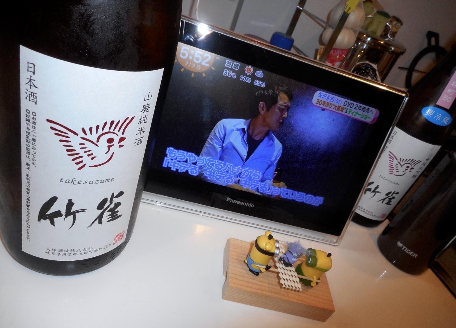 takesuzume_yamahai_junmai28by11.jpg