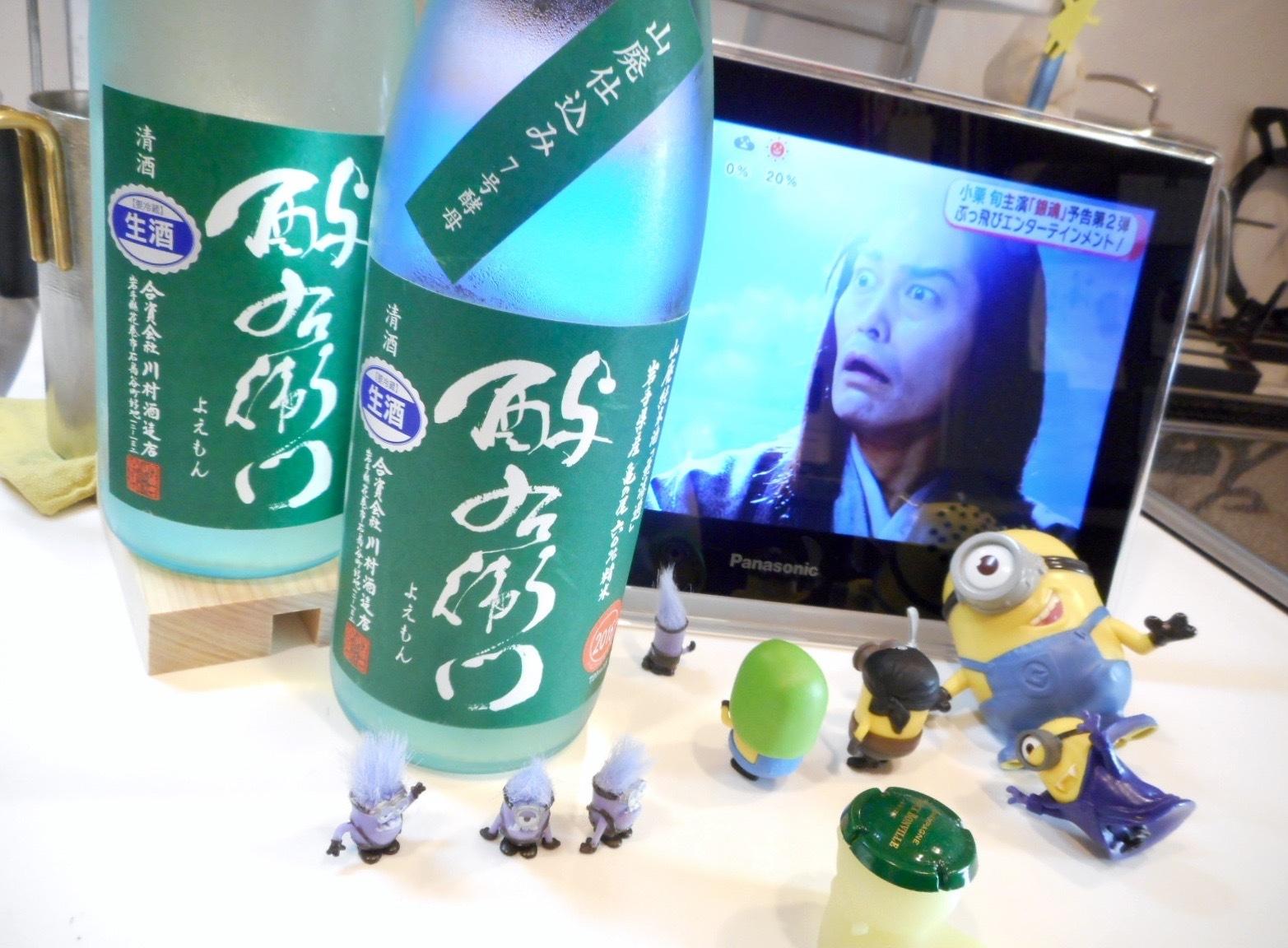 yoemon_kamenoo_yamahai28by1.jpg