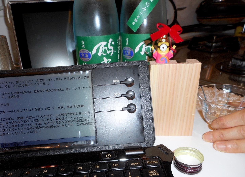 yoemon_kamenoo_yamahai28by8.jpg