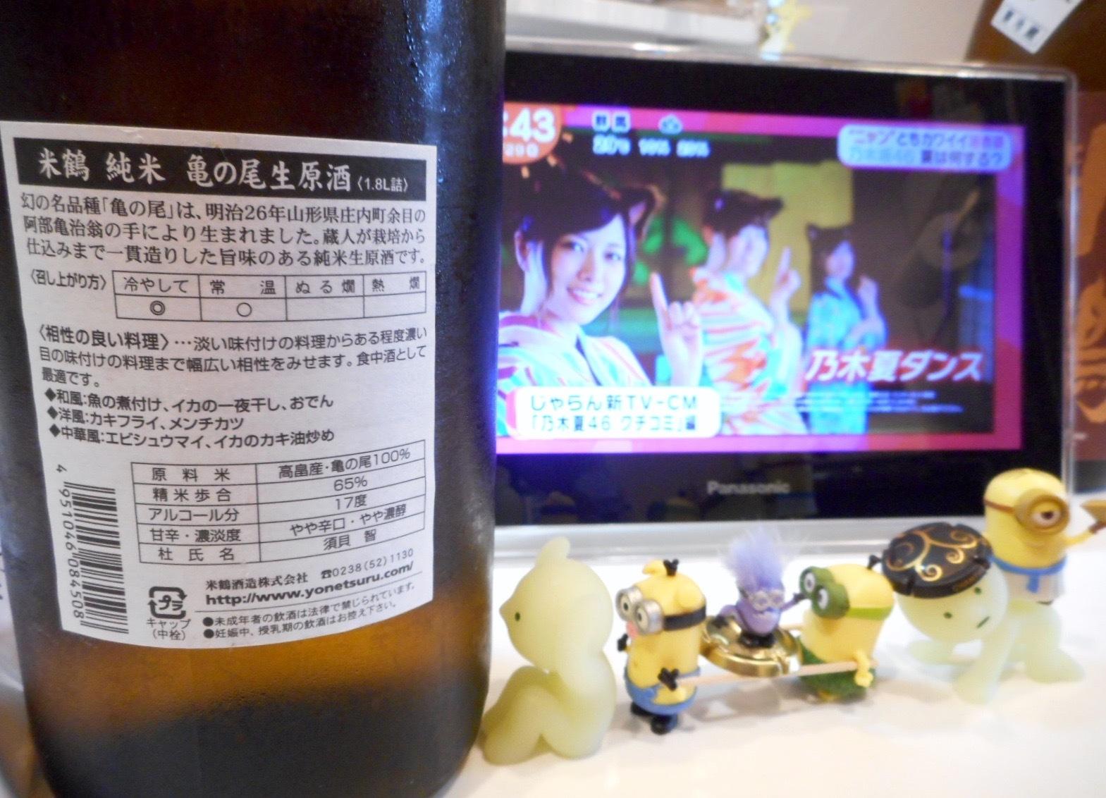 yonetsuru_kamenoo65nama_28by2.jpg