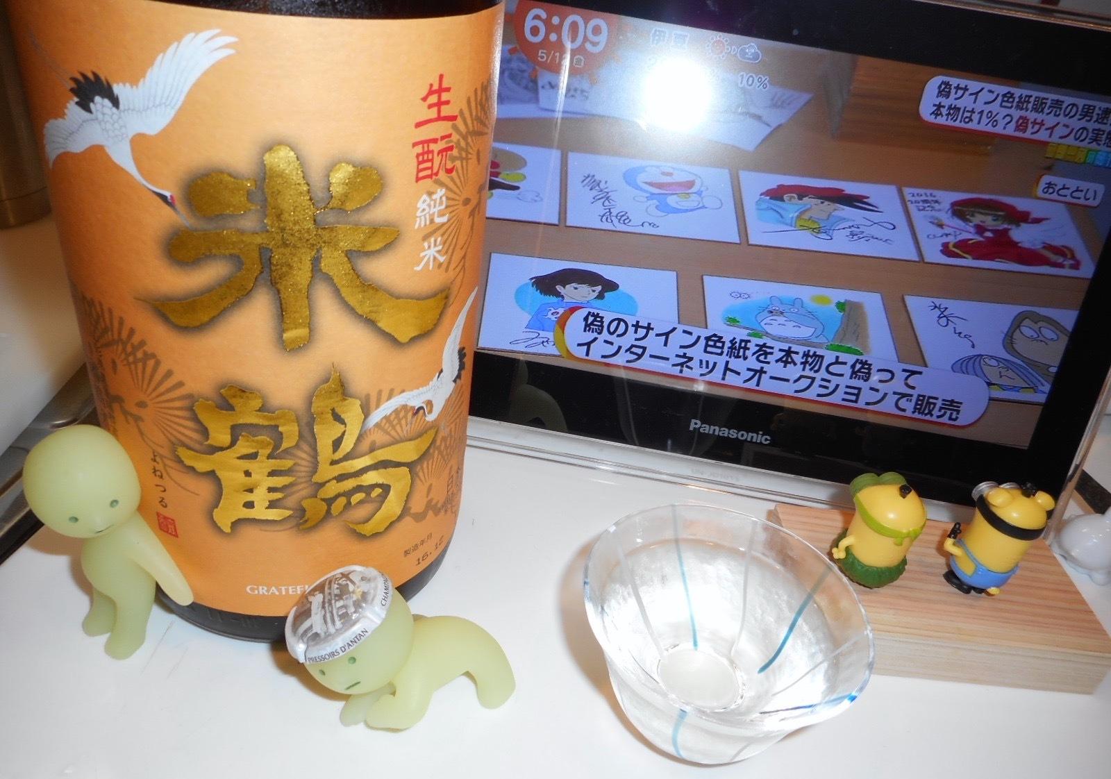 yonetsuru_kimoto_nama28by11.jpg