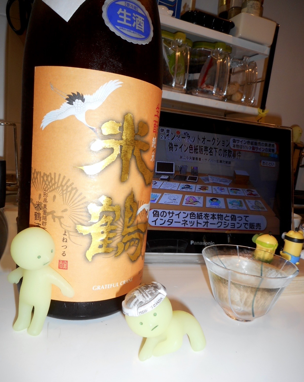 yonetsuru_kimoto_nama28by12.jpg