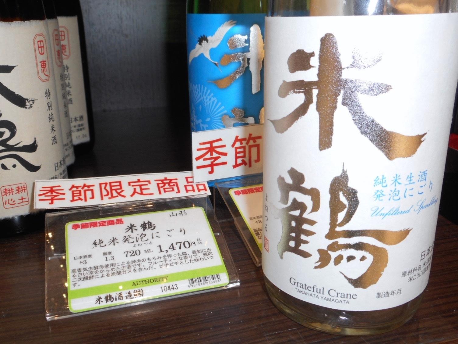 yonetsuru_nigori28by1.jpg