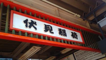 ブログ用_伏見稲荷002