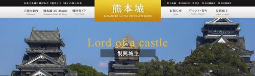 熊本城復興城主1