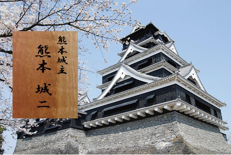 熊本城復興城主2
