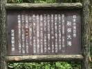2017060516秋保大滝1