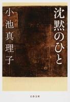 chinmokunohito.jpg