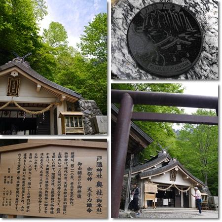 戸隠神社奥社3