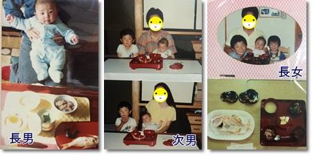 お食い初め古い写真
