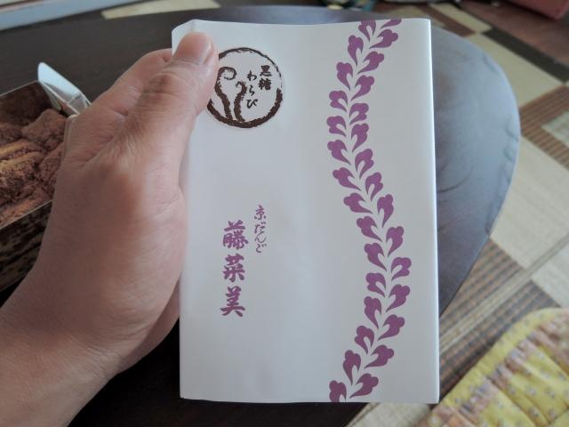 黒糖わらび 藤奈美201608000001